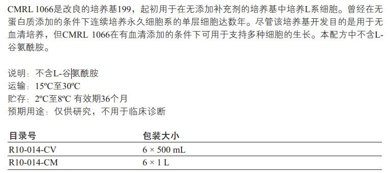 CMRL 1066培养基                                                        美国Cellgro                                                        15-110-CV