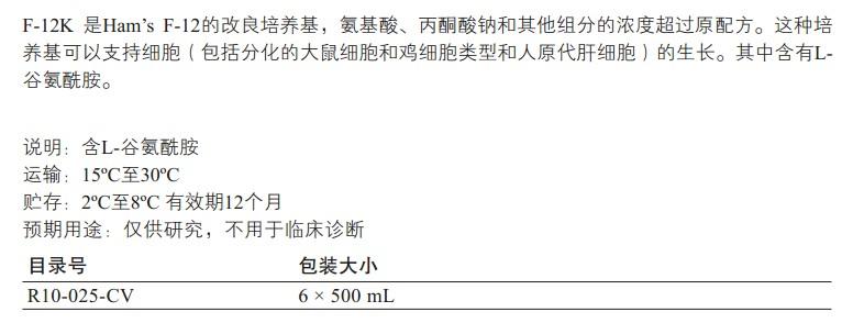F-12K营养混合培养基(Kaighns 改良培养基)                                                        美国Cellgro                                                        10-025-CV