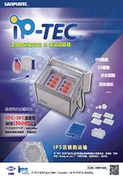 iP-TEC 培养瓶运输收纳盒