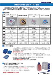 iP-TEC® 保温运输箱-S6.6(短距离、短时间)