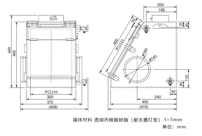 紧凑型附灭菌灯无菌箱 S-GBC型