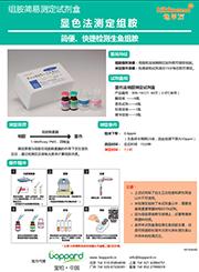 显色法检测组胺试剂盒
