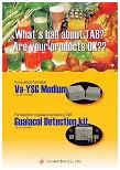 愈创木酚检测试剂盒